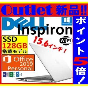 オフィス付き 15.6インチの大画面ノートパソコン! *アウトレット新品(未開封・未使用)*  ≪製...