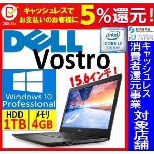 Windows 10 Professional 搭載の、15.6インチの大画面ノートパソコン! *ア...