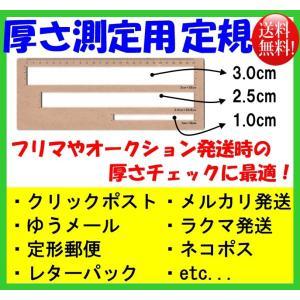 厚さ測定用 定規 (フリマ等の発送商品のサイズ測定に最適)