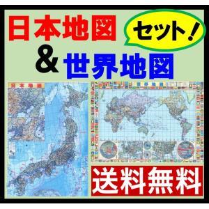 世界地図 日本地図 セット ポスターサイズ(84cm × 59cm)