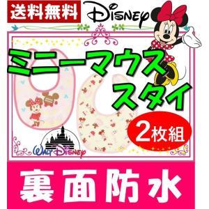 よだれかけ (ディズニーキャラクター付き) スタイ ミニーマウス (2枚組 裏面防水)