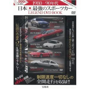 歴代名車衝撃映像 1980-90年代 日本最強のスポーツカー LEGEND DVD BOOK (宝島社DVD BOOKシリーズ)