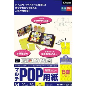 POP用紙 爆発型 A4 20枚/160片 (日本製)