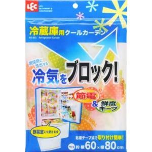 冷蔵庫用冷気ブロックカーテン 横60×縦80センチ (節電対策)