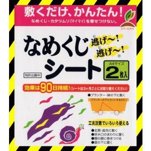 ナメクジ・カタツムリを寄せ付けない なめくじ逃げ逃げシート(A4サイズ 2枚入り)