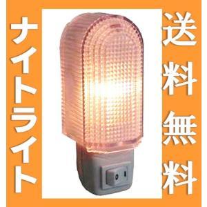 ナイトライト スイッチ式(コンセントに差し込むだけ) あたたかいオレンジ色 オーム電機(NNL-84)