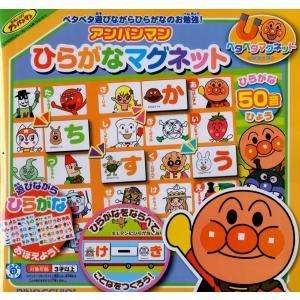 アンパンマン ひらがなマグネット(知育玩具)