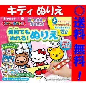 水 塗り絵 キティの商品一覧 通販 Yahooショッピング