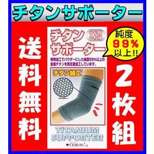 サポーター チタン加工 ひじ用 (2枚組)