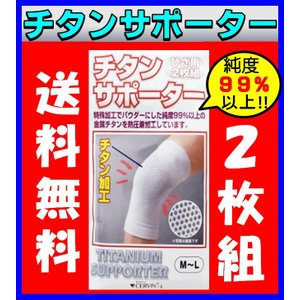 サポーター チタン加工 ひざ用 (2枚組) M〜Lサイズ