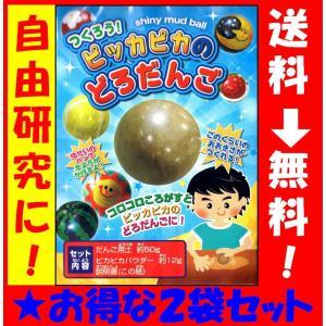 泥だんごキット つくろう ピッカピカのどろだんご 2袋セット (日本製)