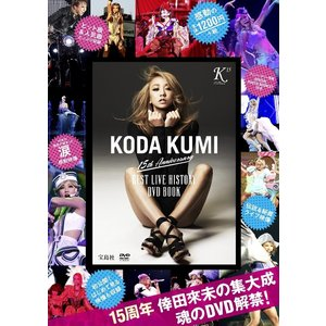 倖田來未 KODA KUMI 15th Anniversary BEST LIVE HISTORY DVD BOOK (宝島社DVD BOOKシリーズ)