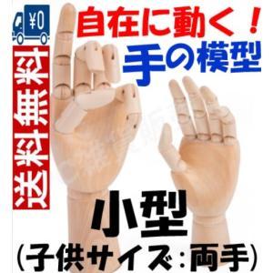 マネキン両手セット 関節付き自在に動く手の模型(小型:子供サイズ) 模写/知育/教育用途