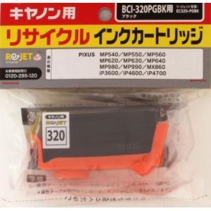 BCI-320PGBK ブラック ≪リサイクルインク≫ キヤノンインクジェットカートリッジ Canon pc99net