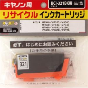 BCI-321BK ブラック ≪リサイクルインク≫ キヤノンインクジェットカートリッジ Canon pc99net