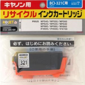 BCI-321C シアン ≪リサイクルインク≫ キヤノンインクジェットカートリッジ Canon pc99net