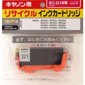 BCI-321M マゼンタ ≪リサイクルインク≫ キヤノンインクジェットカートリッジ Canon pc99net