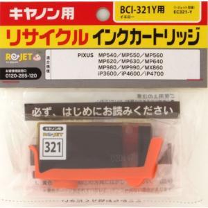 BCI-321Y イエロー ≪リサイクルインク≫ キヤノンインクジェットカートリッジ Canon pc99net