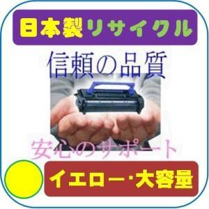CL114B/CL114A イエロー大容量 リサイクルトナー即納品 Fujitsu 富士通 カラーレーザープリンター XL-C8300 用 インク|pc99net