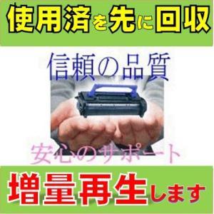 CL114B/CL114A イエロー大容量 お預り再生 リサイクルトナー Fujitsu 富士通 カラーレーザープリンター XL-C8300 用 インク|pc99net