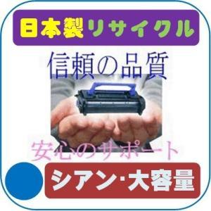 CL115B/CL115A シアン大容量 リサイクルトナー即納品 Fujitsu 富士通 カラーレーザープリンター XL-C2340 用 インク|pc99net