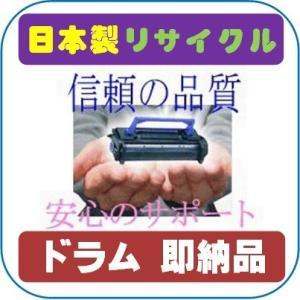 DK1820 (A-JP) リサイクルドラム MURATEC モノクロレーザープリンター/FAX/コピー機/複合機 MFX-1820/1820R/1835/1855/2010/2335/2355 感光体ユニット pc99net