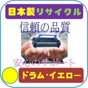 DK3400Y イエロー リサイクルドラム MURATEC ムラテック カラーレーザープリンター/FAX/コピー機/複合機 MFX-C3400/MFX-C3400N 用 感光体ユニット pc99net