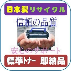 DT01C タイプA 《リサイクルトナー》 MURATEC・ムラテック・レーザープリンター/FAX/コピー機/複合機/インク