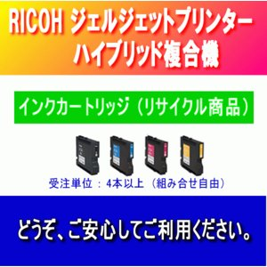 GC21K ブラック リサイクルインク リコー ジェルジェット RICOH GELJET IPSiO GX7000/GX5000/GX3000/GX3000S/GX3000SF/GX2500 pc99net