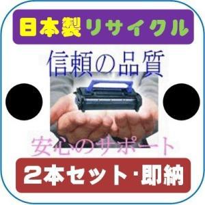 LPA3ETC14 (2本入) リサイクルトナー EPSON レーザープリンターLP-6100/LP-7900/LP-9100 オフィリオ/インク pc99net