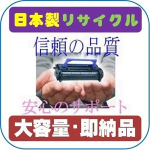 PagePro1300W用 大容量 リサイクルトナー KONICAMINOLTA コニカミノルタ レーザープリンター/インク|pc99net