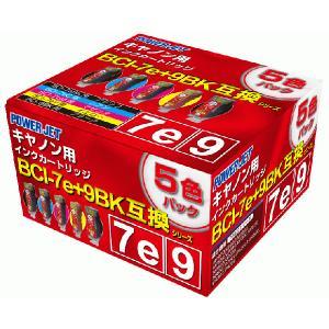 MP610 PIXUS BCI-7e・4色+9BKマルチパック●5パック入≪Power Jet 互換インク≫PIXUSMP610キヤノンピクサスmp 610 mp-610インクジェットカートリッジCanon