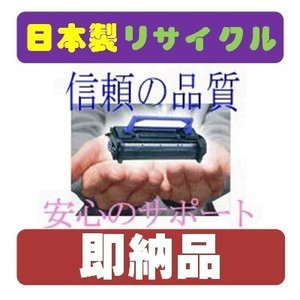 PR-L1200-12 リサイクルトナー NEC 日本電気 レーザープリンター MW マルチライター MultiWriter 1200 用 インク|pc99net