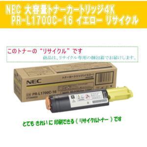 PR-L1700C-16 イエロー お預り再生 リサイクルトナー NEC 日本電気 レーザープリンター  MW マルチライター MultiWriter1700C 用 インク|pc99net