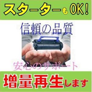 SPトナー8400 お預り再生 リサイクルトナー RICOH モノクロレーザープリンター リコー SP8400 / SP8400a1 用 インク|pc99net