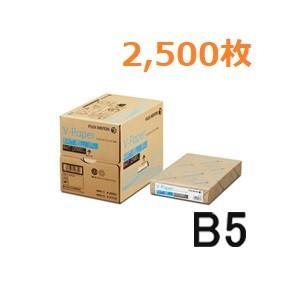 プリンター印刷用紙 Fuji Xerox V-Paper(白色度82% 高品質 国産紙)B5 2,500枚/1箱 PPC コピー プリント オフィス 普通紙 富士ゼロックス|pc99net