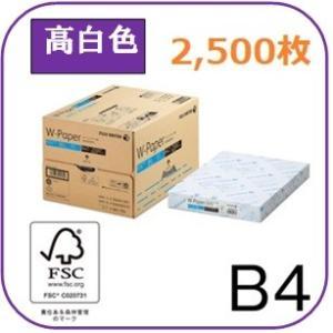 プリンター印刷用紙 Fuji Xerox W-Paper(白色度93% 高品質 国産紙)B4 2,500枚/1箱 PPC コピー カラープリント オフィス 上質系 普通紙 富士ゼロックス|pc99net