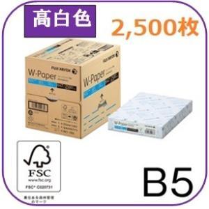 プリンター印刷用紙 Fuji Xerox W-Paper(白色度93% 高品質 国産紙)B5 2,500枚/1箱 PPC コピー カラープリント オフィス 上質系 普通紙 富士ゼロックス|pc99net