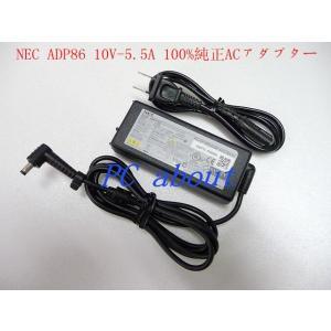 ★超稀少品 NEC ADP86 PC-VP-BP54/OP-520-76419 10V-5.5A 100%純正ACアダプター★|pcaboutshop
