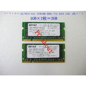 BUFFALO D2/N533-G1G (SODIMM DDR2 PC2 4200 1GB×2枚=2GB)セットお得!!|pcaboutshop