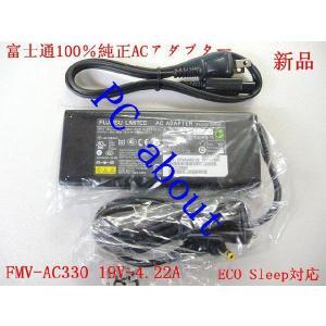 富士通100%純正ACアダプタ FMV-AC330/FMV-AC330A  19V 4.22A Eco Sleep対応ゼロワット|pcaboutshop