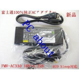 FMV-AC330/FMV-AC330 19V 4.22A 富士通100%純正ACアダプターEco Sleep対応ゼロワット|pcaboutshop