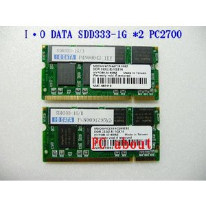 ★I・O DATA memory series PC2700 (DDR333) S.O.DIMM 1GB SDD333-1G×2枚=2GBセット★|pcaboutshop