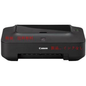 Canon インクジェットプリンター PIXUS iP2700 新品未使用、インク無し、送料無料