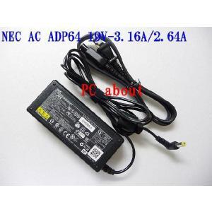 NEC 100%純正ACアダプター ADP64/ADP60DB/PA-1600-01 19V-3.16A 65W|pcaboutshop