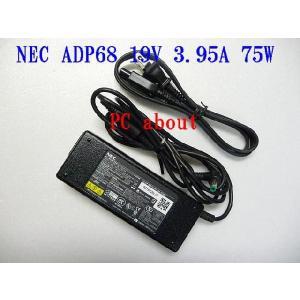 100%純正 NEC ADP68 PA-1750-04/ADP-75RB A 19V-3.95A/3.42A全シリーズ対応ACアダプター|pcaboutshop