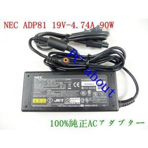 NEC ADP81シリーズ用 PC-VP-WP80 100%純正ACアダプター DC19V 4.74A 90W|pcaboutshop