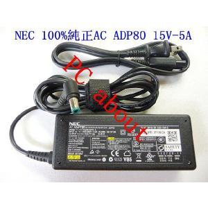 NEC ADP80/SADP-75TB A/PC-VP-BP48/PA-1750-07/BSACA02NE15 (15V, 5A、75W) ACアダプター|pcaboutshop