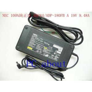 ★NEC ADP84/ADP-180FB A/PC-VP-WP83 19V-9.48A 100%純正ACアダプター★|pcaboutshop