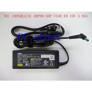 NEC ADP90/ADP-75SB EB/PC-VP-WP124/OP-520-76425 19V-3.95A/3.42A全シリーズ対応100%純正ACアダプター|pcaboutshop